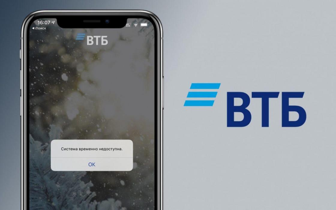 Банк ВТБ пояснил, почему возникают частые нарушения работы мобильного приложения