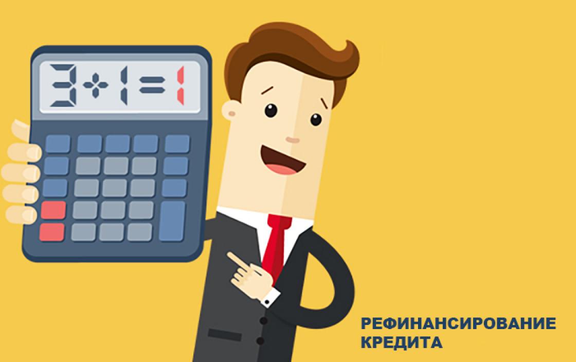 Банк Москвы предложил рефинансировать все кредиты других банков в один